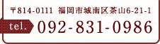 〒814-0111 福岡市城南区茶山6-21-1|TEL:092-831-0986