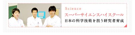 Science|スーパーサイエンススクール|日本の技術を担う研究者育成