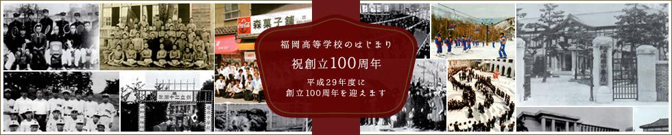 祝創立100周年 平成29粘土に創立100周年を迎えます